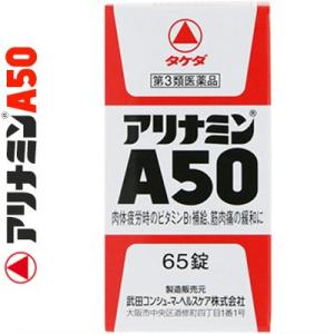 武田薬品工業 アリナミンA50 65錠 (第3類医薬品)  商品説明 ・アリナミンA50の主成分であ...