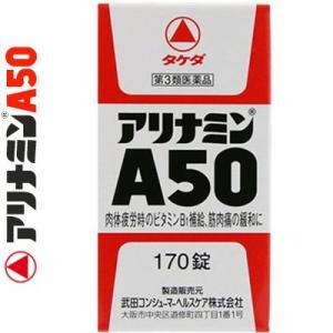 武田薬品工業 アリナミンA50 170錠 (第3類医薬品)  商品説明 ・アリナミンA50の主成分で...