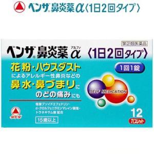 武田薬品工業 ベンザ鼻炎薬α 1日2回タイプ 12錠 (指定第2類医薬品)|starmall