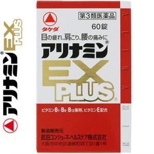 武田薬品工業 アリナミンEXプラス 60錠 (第3類医薬品)|starmall