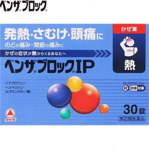 武田薬品工業 ベンザブロックIP 30カプレット (指定第2類医薬品)|starmall