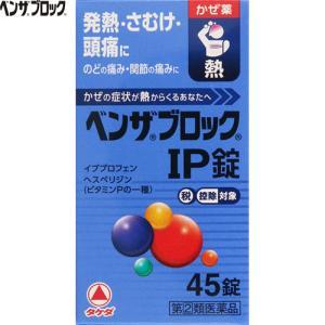 武田薬品工業 ベンザブロックIP錠 45錠 (指定第2類医薬品)|starmall