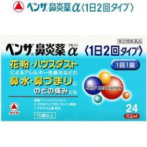 武田薬品工業 ベンザ鼻炎薬α 1日2回タイプ 24錠 (指定第2類医薬品)|starmall