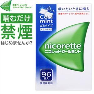 武田薬品工業 ニコレットクールミント 96個 (指定第2類医薬品)|starmall