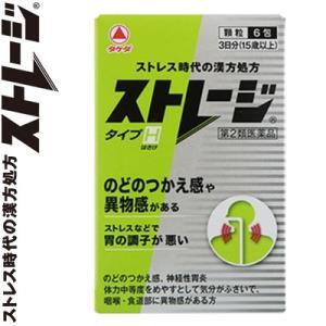 武田薬品工業 ストレージタイプH 6包 (第2類医薬品)|starmall