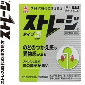 武田薬品工業 ストレージタイプH 12包 (第2類医薬品)|starmall