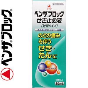 武田薬品工業 ベンザブロック せき止め液 80mL (指定第2類医薬品)|starmall