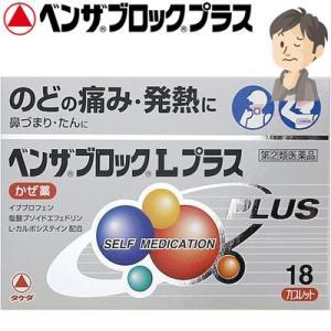 武田薬品工業 ベンザブロックLプラス 18カプレット (指定第2類医薬品)|starmall