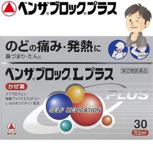 武田薬品工業 ベンザブロックLプラス 30カプレット (指定第2類医薬品)|starmall