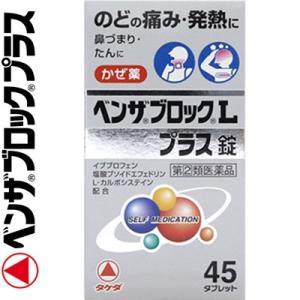 武田薬品工業 ベンザブロックLプラス錠 45錠 (指定第2類医薬品)|starmall
