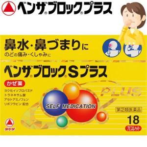 武田薬品工業 ベンザブロックSプラス 18カプレット (指定第2類医薬品)|starmall