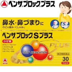 武田薬品工業 ベンザブロックSプラス 30カプレット (指定第2類医薬品)|starmall