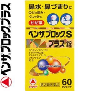 武田薬品工業 ベンザブロックSプラス錠 60錠 (指定第2類医薬品)|starmall