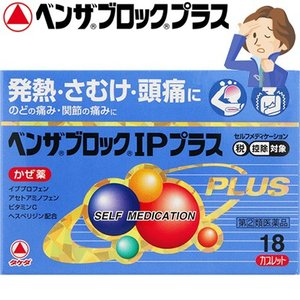 武田薬品工業 ベンザブロックIPプラス 18カプレット (指定第2類医薬品)|starmall