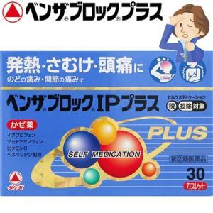 武田薬品工業 ベンザブロックIPプラス 30カプレット (指定第2類医薬品)|starmall