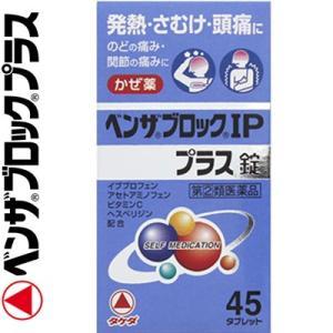 武田薬品工業 ベンザブロックIPプラス錠 45錠 (指定第2類医薬品)|starmall