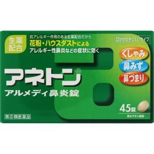 武田薬品工業 アネトン アルメディ鼻炎錠 45錠 (指定第2類医薬品) starmall