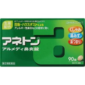武田薬品工業 アネトン アルメディ鼻炎錠 90錠 (指定第2類医薬品)|starmall