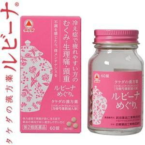 武田薬品工業 ルビーナめぐり 60錠 (第2類医薬品)|starmall