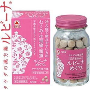武田薬品工業 ルビーナめぐり 120錠 (第2類医薬品)|starmall