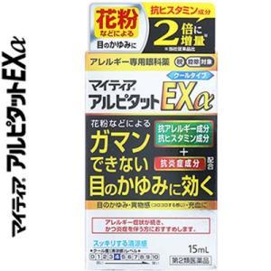 武田薬品工業 マイティア アルピタットEXα クールタイプ 15mL (第2類医薬品)|starmall