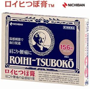 ニチバン ロイヒつぼ膏 156枚 (第3類医薬品) starmall