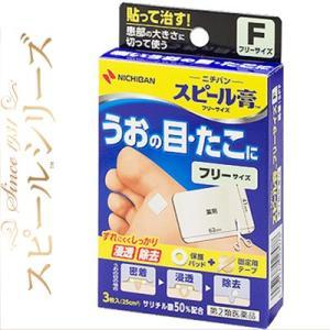 ニチバン スピール膏 SP−F フリーサイズ 25cm×3枚 (第2類医薬品) starmall