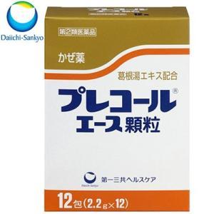 第一三共ヘルスケア プレコールエース顆粒 12包 (指定第2類医薬品)|starmall