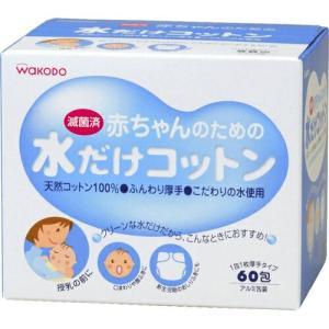 赤ちゃんのための水だけコットン 60包 (医薬部外品) / アサヒグループ食品