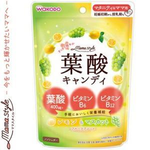 ママスタイル 葉酸キャンディ 78g(アサヒグループ食品 ママスタイル) ※ママサプリ/マタニティ/...