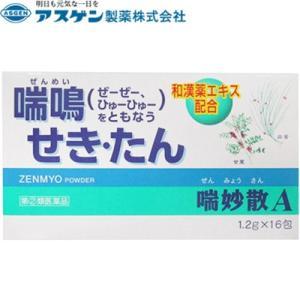 アスゲン製薬 喘妙散A 16包 (指定第2類医薬品)|starmall