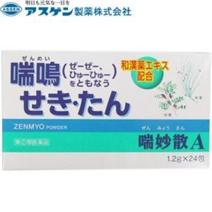 アスゲン製薬 喘妙散A 24包 (指定第2類医薬品)|starmall