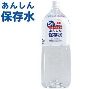 あんしん保存水 2L×6 ( 五洲薬品 )|starmall
