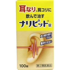 ナリピット錠 耳なり、肩こりに飲んで治す 100錠 ( 指定第2類医薬品 原沢製薬工業 )|starmall