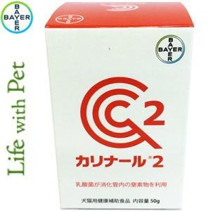 カリナール2 健康補助食品 (犬猫用) 50g *バイエル薬品  商品説明 乳酸菌が消化管内の窒素物...
