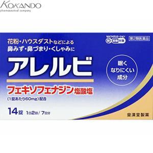 皇漢堂製薬 アレルビ 14錠 (第2類医薬品) starmall