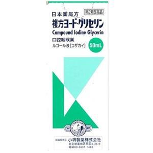 小堺製薬 複方ヨード・グリセリン (ルゴール液) 50mL (第2類医薬品)|starmall