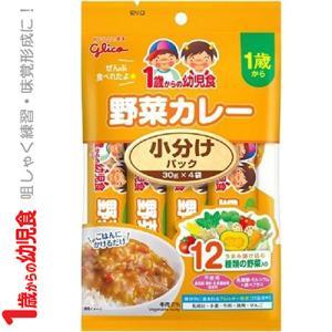 1歳からの幼児食 小分けパック 野菜カレー 30g×4袋 ( 江崎グリコ 1歳からの幼児食 )|starmall