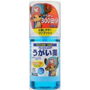フレッシュCP うがい薬 チョッパー 300mL (医薬部外品) / 日野薬品工業 starmall