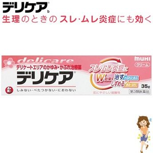 池田模範堂 デリケア 35g (第3類医薬品)|starmall