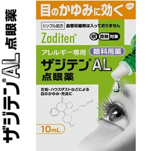 グラクソ・スミスクライン ザジテンAL点眼薬 10mL (第2類医薬品)