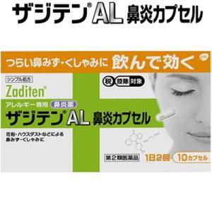 グラクソ・スミスクライン ザジテンAL鼻炎カプセル 10カプセル (第2類医薬品)