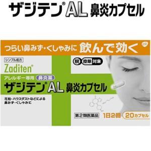 グラクソ・スミスクライン ザジテンAL鼻炎カプセル 20カプセル (第2類医薬品)|starmall