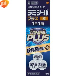 グラクソ・スミスクライン ラミシールプラス液 10g (指定第2類医薬品)|starmall