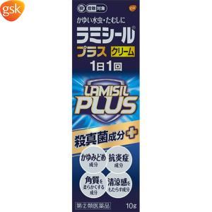 グラクソ・スミスクライン ラミシールプラスクリーム 10g (指定第2類医薬品)|starmall