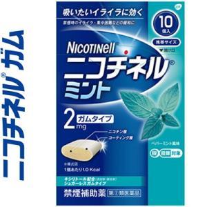 グラクソ・スミスクライン ニコチネル ガムタイプ ミント 10個 (指定第2類医薬品)|starmall
