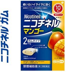 グラクソ・スミスクライン ニコチネル マンゴー 10個 (指定第2類医薬品)|starmall