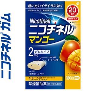 グラクソ・スミスクライン ニコチネル マンゴー 20個 (指定第2類医薬品)|starmall