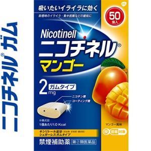 グラクソ・スミスクライン ニコチネル マンゴー 50個 (指定第2類医薬品)|starmall