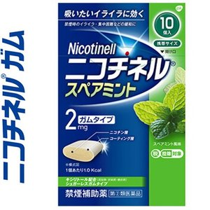グラクソ・スミスクライン ニコチネル スペアミント 10個 (指定第2類医薬品)|starmall